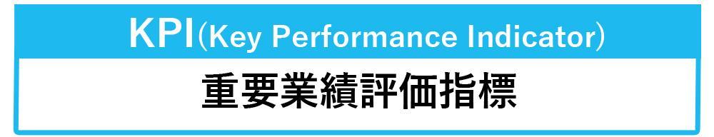 KPI(Key Performance Indicator)